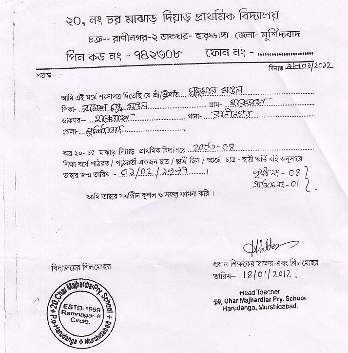 application for date of birth certificate