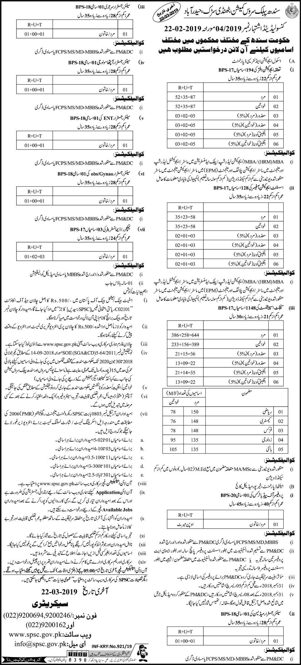 belize public service application form