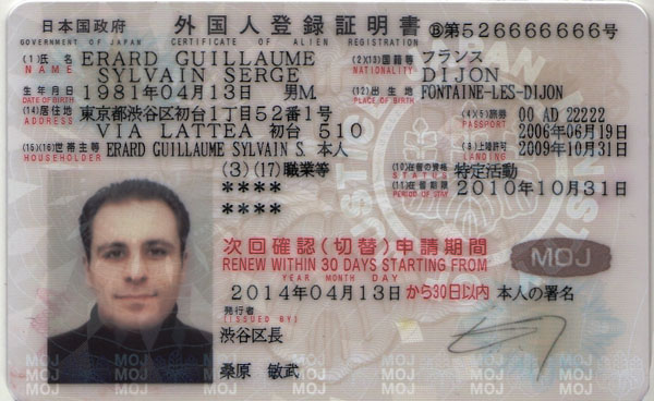 work permit application form japan