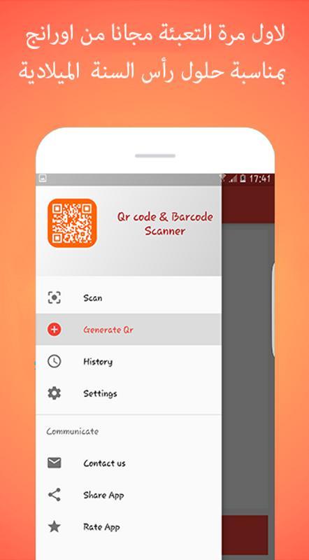 application appel gratuit vers mobile maroc