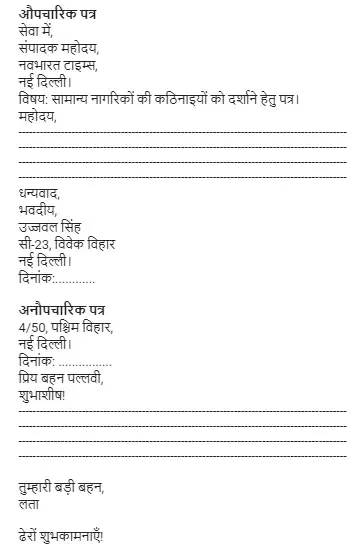 bank application format in hindi