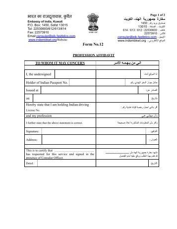 child simplified renewal passport application