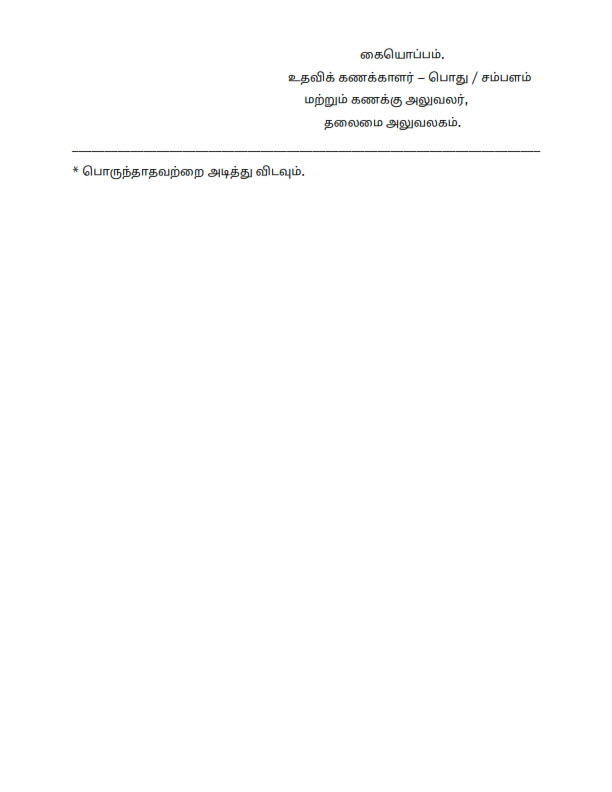 educational assistance payment application form 2017
