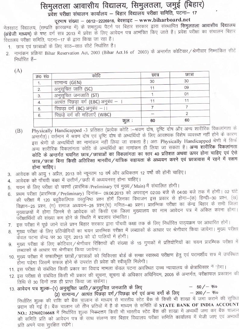 fyjc online admission trial application form